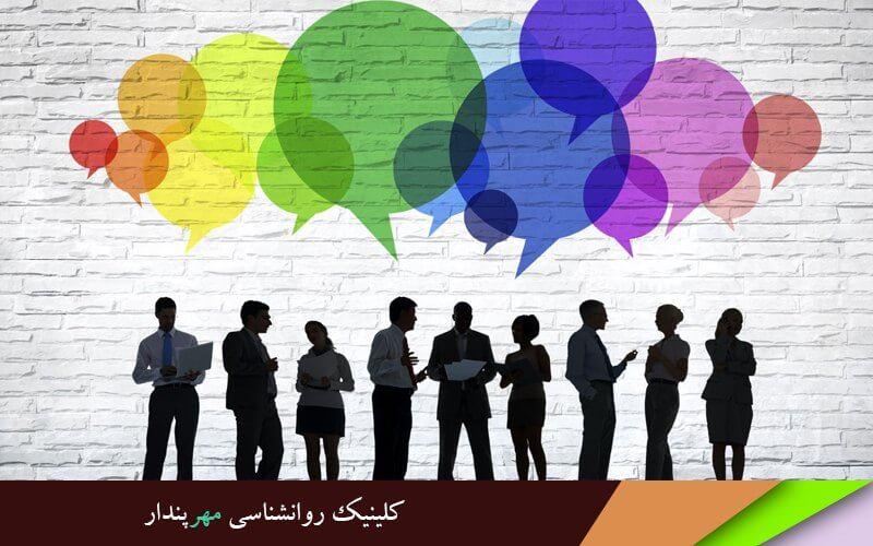 ارتباط موثر؛مهارت فن بیان