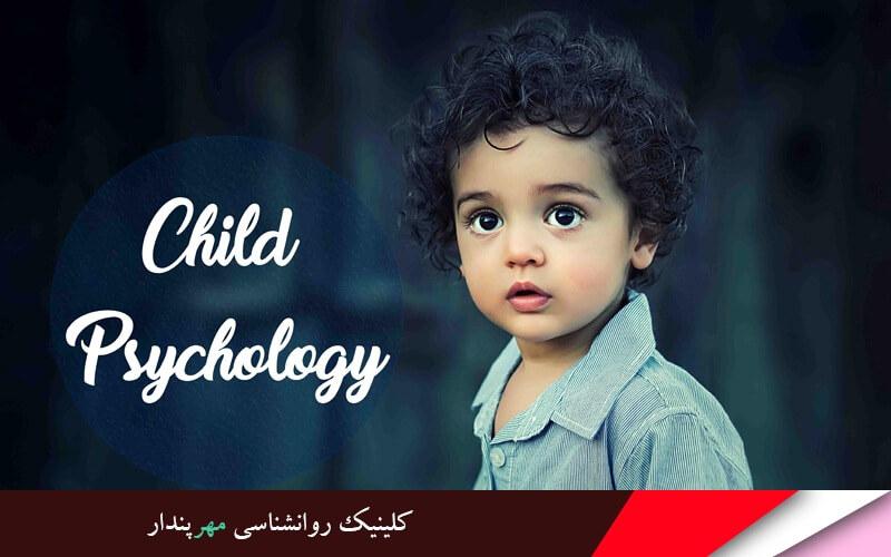 کلینیک کودک