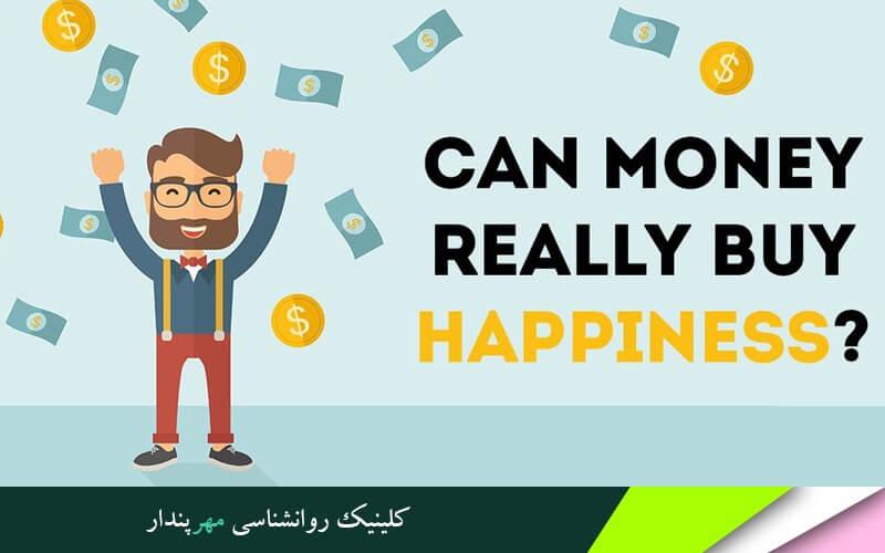 ارتباط ثروت و شادی