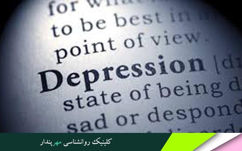 افسردگی، علل، نشانهها و راههای مقابله با آن