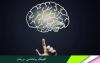 درمان در روانشناسی